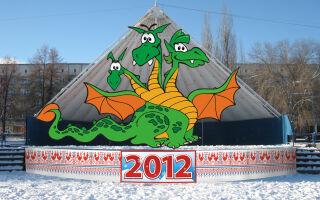 Техническое задание на объявление котировок,   на оформление сцены фигурой «Дракона»