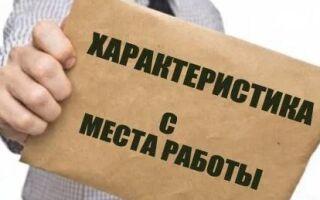 Характеристика от  областной коллегии адвокатов